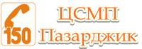 ЦСМП - Пазарджик - ЦСМП - Пазарджик